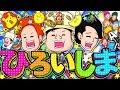 """【全員集合!】""""ひろいしま"""" HIPPY ft.財部亮治&ABTVnetwork"""