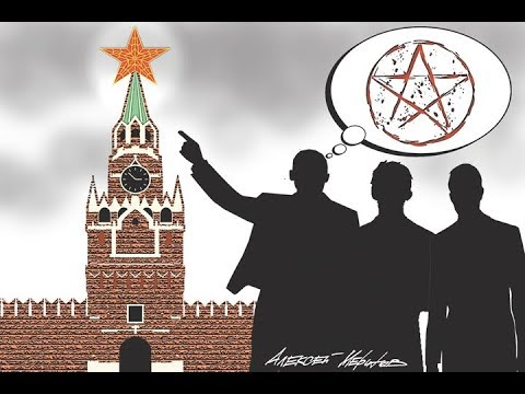 Пситеррор. Оккультные корни мировой элиты. Психоистория