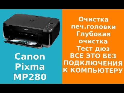 Обслуживание принтера Canon Pixma MP280 без подключения к ПК