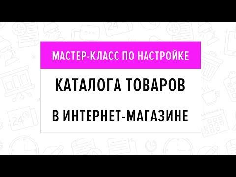 Мастер-класс по настройке каталога товаров/29.08.19