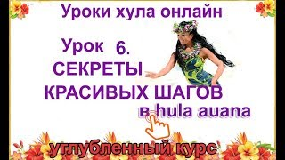 Уроки гавайских танцев. Секреты красивых шагов  в hula auana. Видеоурок