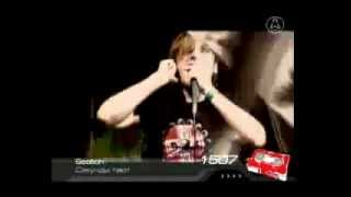 Scotch - Секунды тают Official Music Video 2007