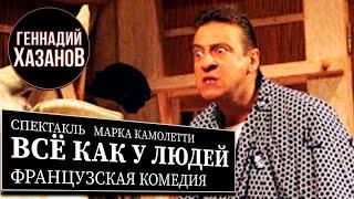 """Геннадий Хазанов - Спектакль """"Всё как у людей"""""""