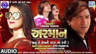 ARMAN - VIKRAM THAKOR | Latest Gujarati Sad Song | RDC Gujarati