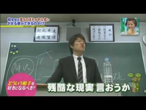 【林修先生の授業】恋愛編