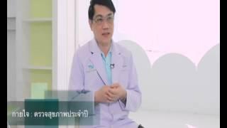 โรงพยาบาลธนบุรี2 - ตรวจสุขภาพประจำปี (รายการ..กายใจ)