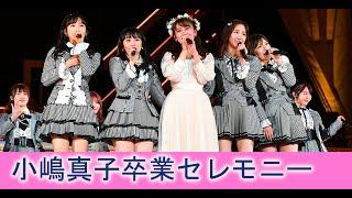 AKB48 小嶋真子卒業セレモニー AKB48グループ 春のライブフェス in 横浜スタジアム 清純タイアド 桜の木になろう 清純フィロソフィー ファースト・ラビット てんとうむChu!