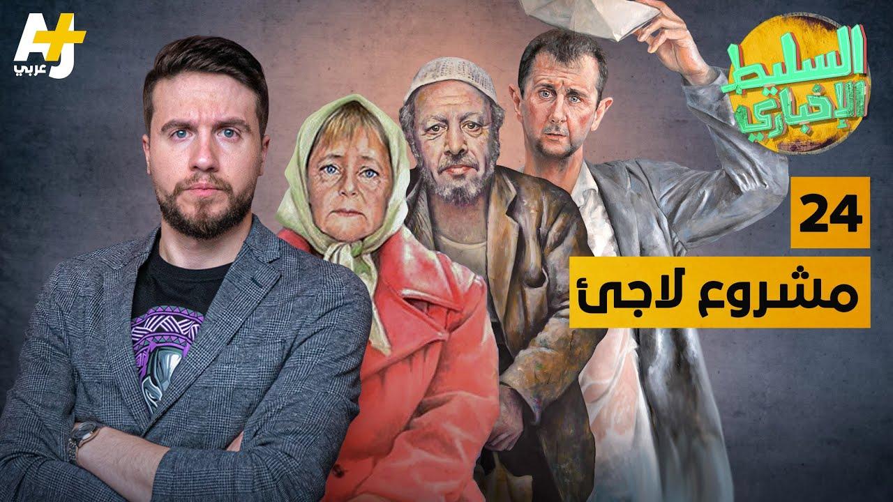 السليط الإخباري - مشروع لاجئ | الحلقة (24) الموسم السابع