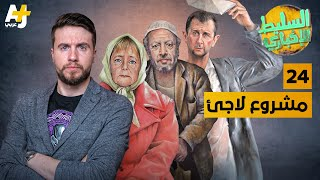 السليط الإخباري - مشروع لاجئ   الحلقة (24) الموسم السابع