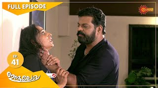 Indulekha - Ep 41 | 30 Nov 2020 | Surya TV | Malayalam Serial
