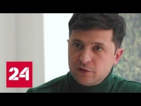 Кандидат в президенты Украины шоумен Зеленский выступил в защиту русского языка - Россия 24