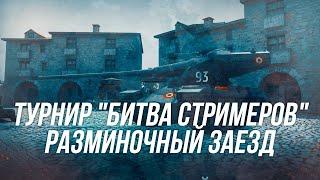 "#БИТВАСТРИМЕРОВ | Турнир ""Битва Стримеров"" | Разминочный пот в урон на ТТ | Wot Blitz"