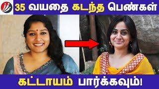 35 வயதை கடந்த பெண்கள் கட்டாயம் பார்க்கவும்! | Tamil Health Tips | Latest News | Tamil Seithigal