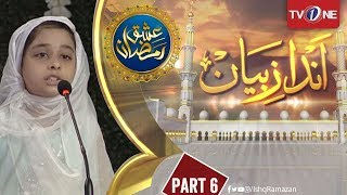 Ishq Ramazan | 9th Iftar | Andaz e Bayan | TV One 2018
