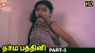 dharma pathini tamil full movie hd part 3 karthik jeevitha ilayaraja thamizh padam