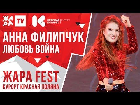 АННА ФИЛИПЧУК - Любовь-война /// ЖАРА FEST 2020. Курорт Красная Поляна