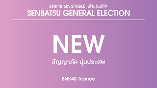 BNK48 Trainee|Chanyapuk Numprasop (New)