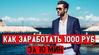 Как заработать в интернете 2018. 1000 руб за 10 минут.