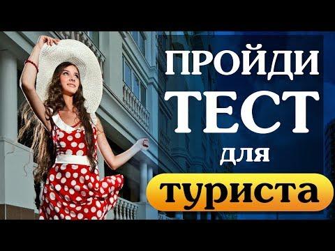 Тест для туриста  Оцени свой английский