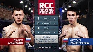 Карен Маргарян vs Арстан Умбиткулов / Karen Margaryan vs Arstan Umbitkulov