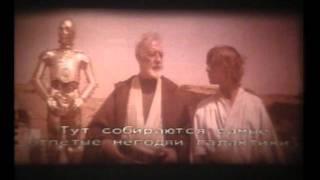 "Star Wars Soviet dub / ""Звёздные Войны"", Cоветский дубляж"