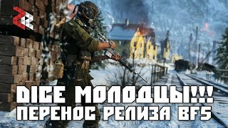 DICE МОЛОДЦЫ! ПЕРЕНОС РЕЛИЗА BATTLEFIELD 5