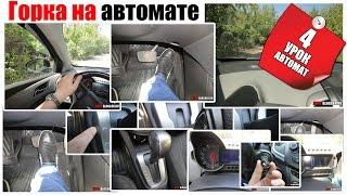 Движение в горку на автомате(Сегодня четвертый урок на автомате, учимся трогаться в горку. Постоянная ссылка - http://avto-blogger.ru/uroki-vozhdeniya-na-avtom..., 2014-08-04T18:37:48.000Z)