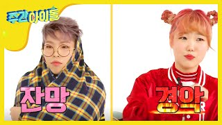 [Weekly Idol] 악뮤의 흔한_현실남매_모먼트.mp4 l EP.253