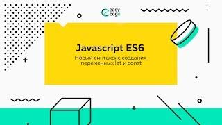 Основы Javacript ES6. Новый синтаксис создания переменных LET и CONS | Урок 3