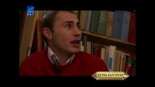 Аз уча български. 6 курс. 23 урок