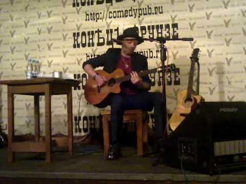 Глеб Самойлов – Бомбисты, Опасность (ТВ, Томск, клуб «Comedy-паб», 15.05.2013)