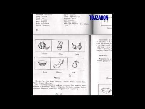 Second lesson/ Второй урок/ Дарси дуюм. Таджикский. Точики. Tajik Language