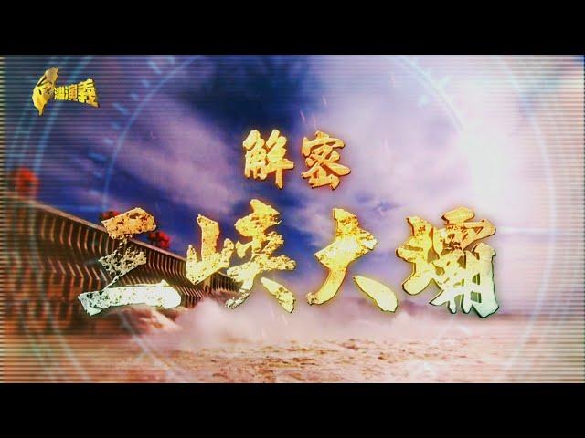 【台灣演義】解密三峽大壩 2020.07.12 | Taiwan History