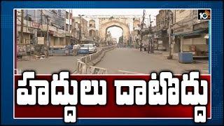 హద్దులు దాటొద్దు | Coronavirus Hotspots in Hyderabad | COVID-19 Updates in Telangana  News
