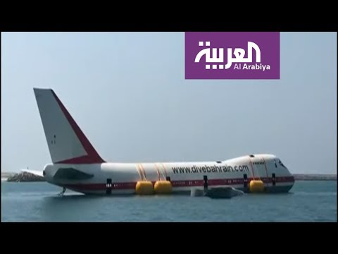 صباح العربية | البحرين تفتتح اكبر منتزه غوص في العالم  - نشر قبل 2 ساعة