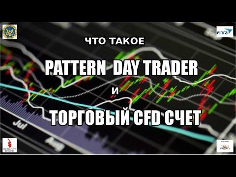 Day Trading  |  что такое PDT и CFD счет