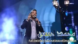 Mohamed Hassan - Al Touta wel Saeia ???? ??? - ? ?????? ????????