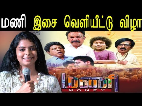 kollywood news |Tamil Movie Money Audio Launch | tamil news today | Redpix