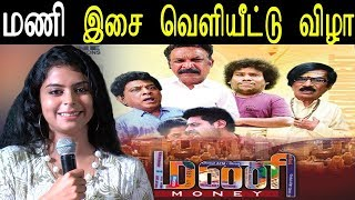 Tamil Movie Money Audio Launch | tamil news today