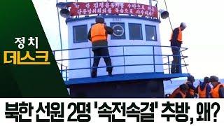 브리핑 아닌 문자 포착으로 알려진 '北 선원 강제 송환' | 정치데스크