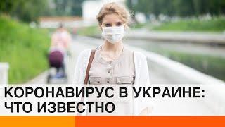 Коронавирус на пороге: как готовится Украина и что происходит в Италии
