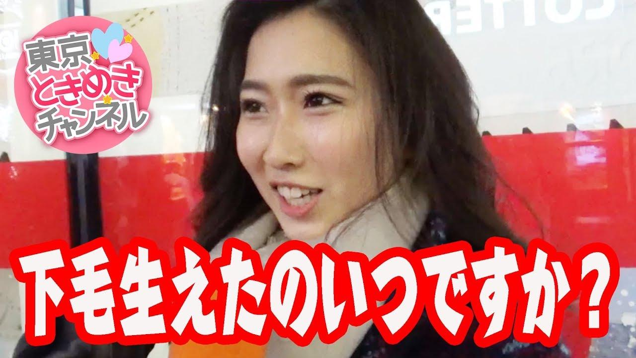 下の毛が生えたのっていつですか?東京ときめきチャンネル