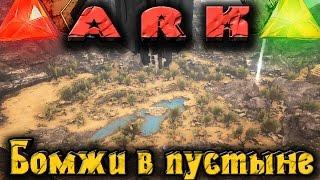 ARK - Пустынное бомже выживание