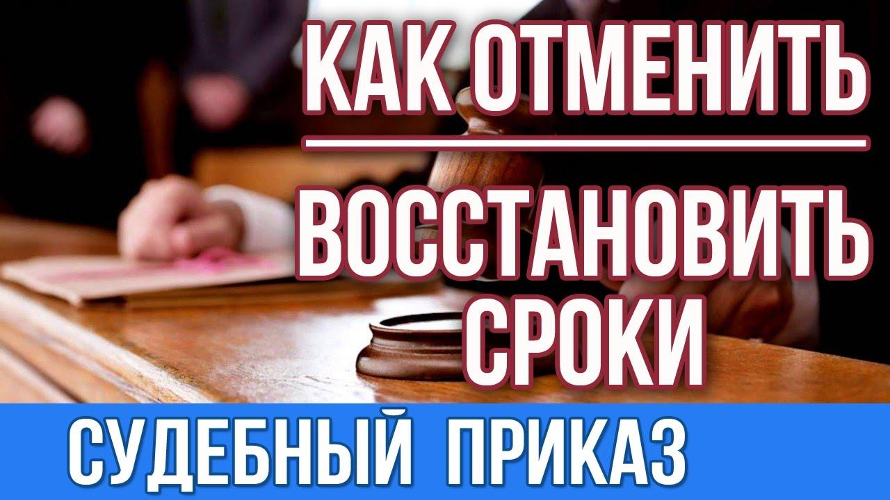 судебный приказ отменить