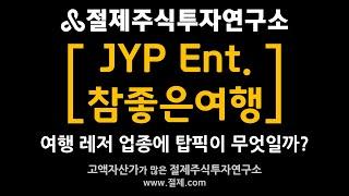 [JYP Ent. 참좋은여행 주가 전망] 여행 레저 업…