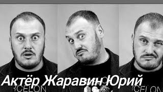 Жаравин Юрий #Видеовизитка #актёр #актерскаявизитка