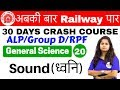 12:00 PM - Railway Crash Course | GS by Shipra Ma'am | Day #20 | Sound