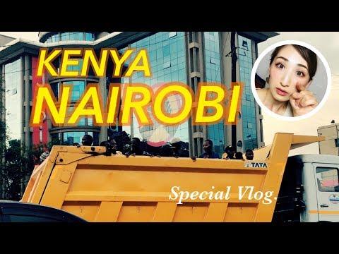 【アフリカ旅Vlog Vol.1】〜ケニア/ナイロビ編〜