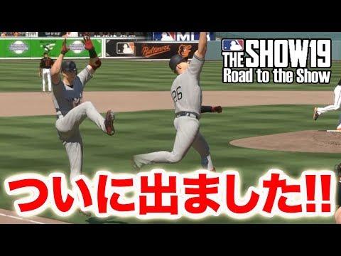 ついに出ました!タッカーのHRパフォーマンスその2。MLB THE SHOW19【Road to the Show】#26