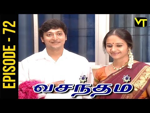 Vasantham Tamil Serial Episode 72 exclusively on Vision Time. Vasantham serial was aired by Sun TV in the year 2005. Actress Vijayalakshmi suited the main role of the serial. Vasantham Tamil Serial ft. Vagai Chandrasekhar, Delhi Ganesh, Vathsala Rajagopal, Shyam Ganesh, Vishwa, Durga and Priya in the lead roles. Subscribe to Vision Time - http://bit.ly/SubscribeVT  Story & screenplay : Devibala Lyrics: Pa Vijay Title Song : D Imman.  Singer: SPB Dialogues: Bala Suryan  Click here to Watch :   Kalasam: https://www.youtube.com/playlist?list=PLKrQXcb2YJU097x60nl4osYp1hB4kYJ-7  Thangam: https://www.youtube.com/playlist?list=PLKrQXcb2YJU3_Dm5GtlScXBPqc2pmX3Q5  Thiyagam:  https://www.youtube.com/playlist?list=PLKrQXcb2YJU3QSiSiTVOQ-lI4hDr2TQBl  Rajakumari: https://www.youtube.com/playlist?list=PLKrQXcb2YJU3iijZXtnzeMvAjRVkdMrAR   For More Updates:- Like us on Facebook:- https://www.facebook.com/visiontimeindia Subscribe - http://bit.ly/SubscribeVT